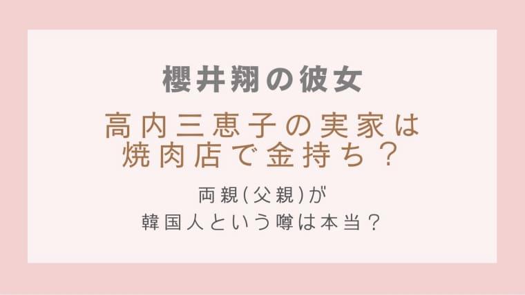 高内三恵子の実家は焼肉店で金持ち?両親(父親)が韓国人という噂は本当?