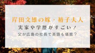 岸田文雄の嫁・裕子夫人の実家や学歴がすごい!父が広島の社長で英語も堪能?