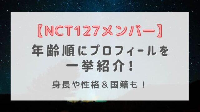 【NCT127メンバー】