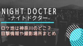 ナイトドクターのロケ地は神奈川のどこ?岸優太や波瑠の目撃情報を元に場所を特定!
