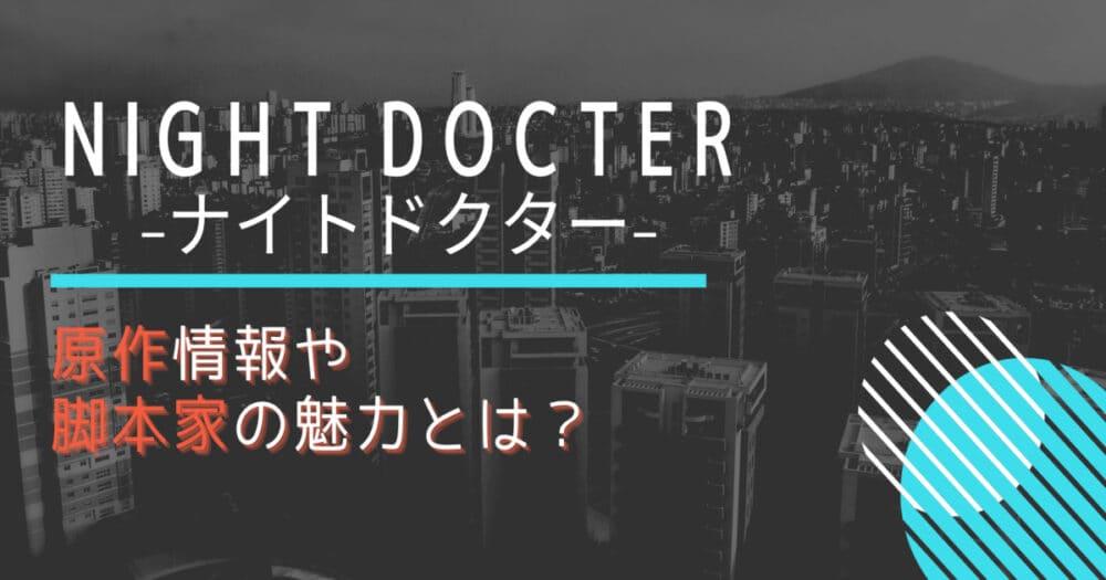ドラマ・ナイトドクターの原作は韓国ドラマ?脚本家はグッドドクターの大北はるか!