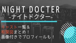 ナイトドクターのキャスト一覧・相関図まとめ!プロフィールを画像付きで紹介!