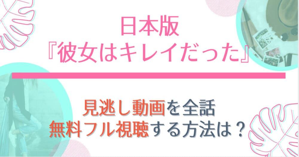 彼女はキレイだった日本版の見逃し動画を1話から無料視聴する方法は?再放送配信予定も紹介!