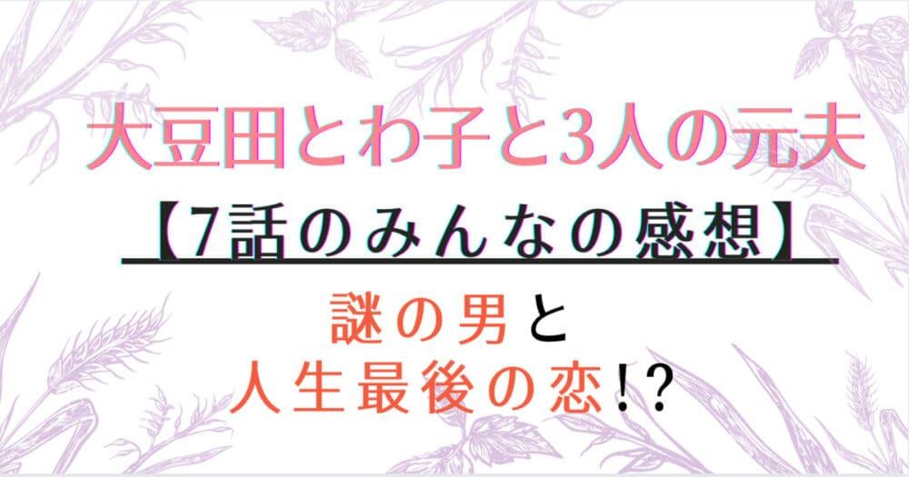 大豆田とわ子と三人の元夫の7話感想や視聴率!オダギリジョーの台詞に感動の声続出!?