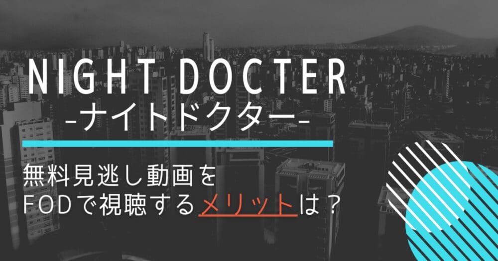 ナイトドクターの見逃し動画を1話から無料視聴する方法は?岸優太・田中圭の豪華主演陣!