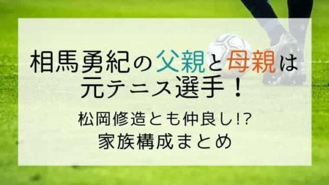 相馬勇紀の父親と母親は元テニス選手!松岡修造とも仲良しな家族構成まとめ