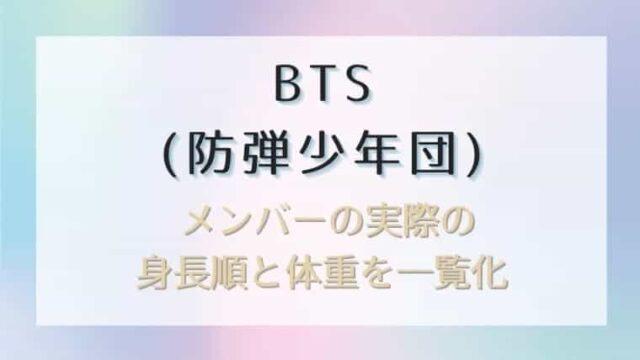 【2021】BTSメンバーの実際の身長順と体重一覧化!高身長や痩せすぎは誰?