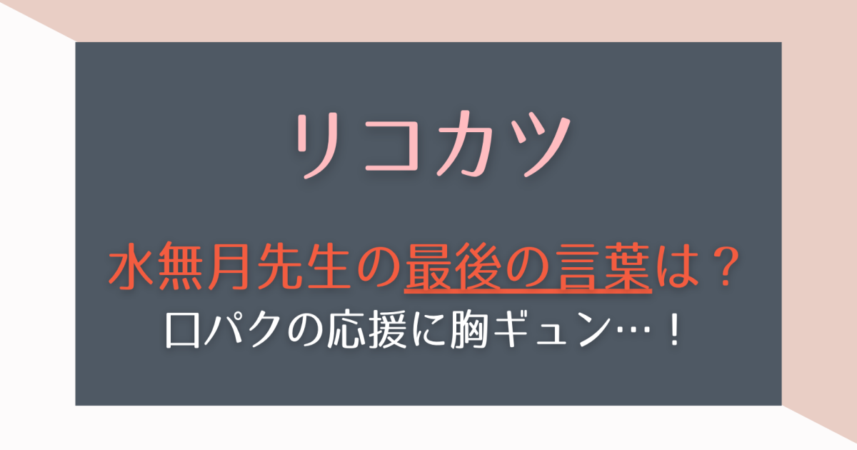 リコカツ9話で水無月は最後に何て言った?咲の背中を押すセリフに胸ギュン!!