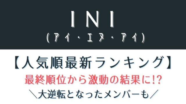 最新|INIのメンバー人気順ランキング!最終順位から大逆転の結果がコレ!