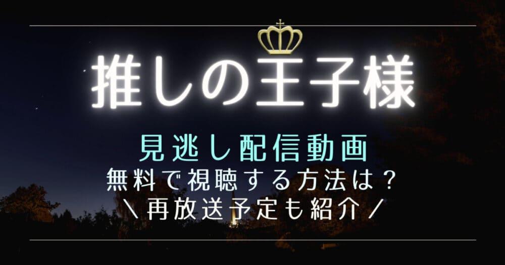 推しの王子様の見逃し動画配信を1話から無料視聴する方法は?再放送予定も紹介!