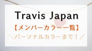 TravisJapanメンバーカラーや決め方まとめ!パーソナルカラーやグループの色も一挙紹介!