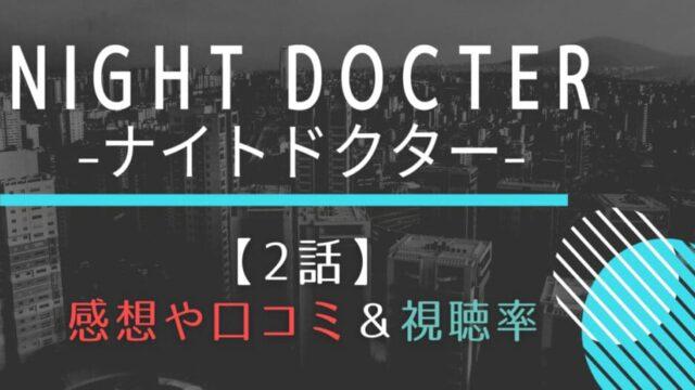 ナイトドクター2話感想や視聴率!癖強5人の医師達のチームワークはいかに!?