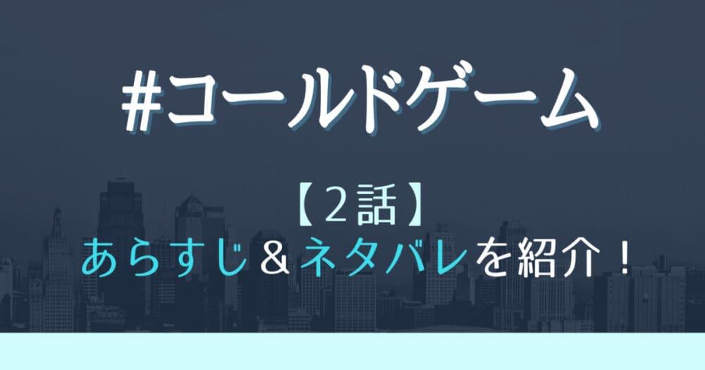 #コールドゲーム2話あらすじとネタバレ!電力停止で絶体絶命ピンチ!?