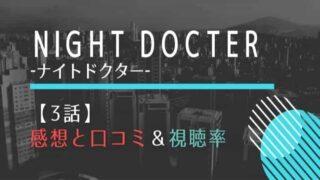 ナイトドクター3話感想や視聴率!明かされる桜庭の境遇と母親との関係とは?