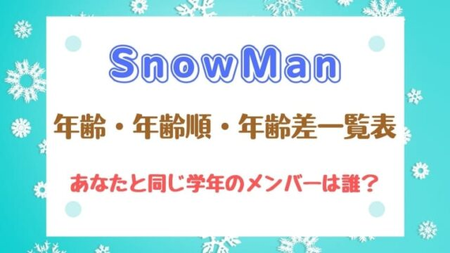 SnowManの年齢・年齢順・年齢差一覧表!あなたと同じ学年のメンバーは?