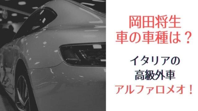 岡田将生の車の車種は何?400万円のアルファロメオで高級外車と確定!