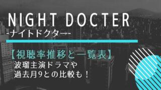 ナイトドクターの視聴率推移と一覧表!名作Pが手がける月9に期待大!