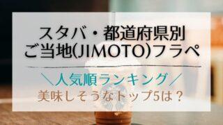 スタバ47都道府県ご当地フラペチーノ人気順ランキング!圧倒的1位はあの商品!