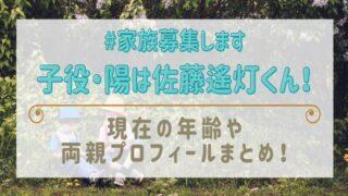 #家族募集しますの子役・陽は佐藤遙灯!現在の年齢や両親プロフィールまとめ!