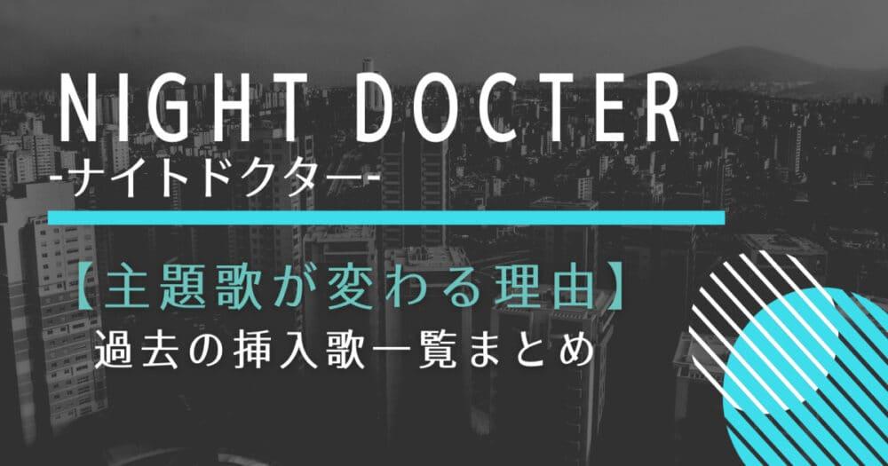 ナイトドクターの主題歌は毎週変わる?yamaなど過去の挿入歌を全てまとめ!
