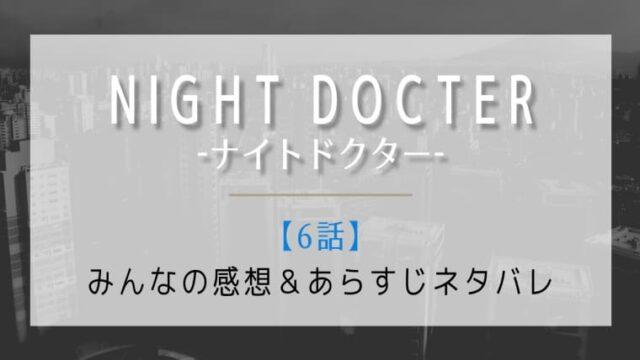 ナイトドクター6話の感想とネタバレあらすじ!美月の処遇と命の行方は?