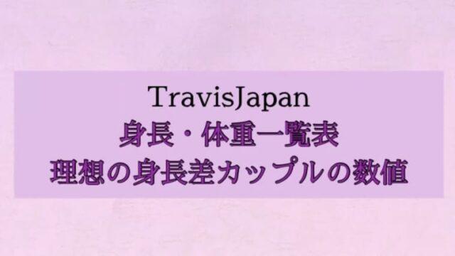 TravisJapanの身長順・体重一覧表!理想の身長差カップルの数値も全網羅!