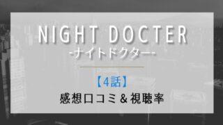 ナイトドクター4話感想や視聴率!医療ドラマなのに恋愛バトル勃発か