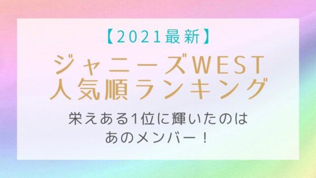 【2021最新】ジャニーズWEST人気順ランキング!栄えある1位に輝いたのはあのメンバー!