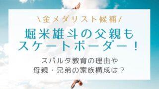堀米雄斗の父親もスケートボーダー!スパルタ教育の理由や母親・兄弟の家族構成も紹介!
