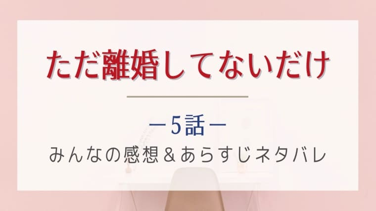 ただ離婚してないだけ5話感想やあらすじネタバレ!正隆と雪絵の関係はどうなる?
