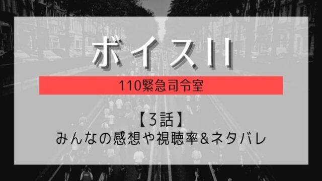 """ボイス2(日本)3話感想ネタバレ!白熱する""""裏切り者の正体""""考察!"""