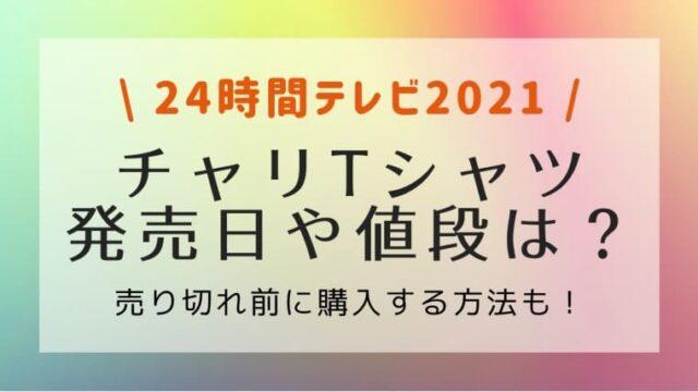 24時間テレビ2021Tシャツの発売日や値段は?売り切れ前に購入する方法も!