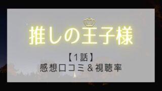 推しの王子様の1話感想や視聴率!深キョンの代役・比嘉愛未の演技の評価とは…?