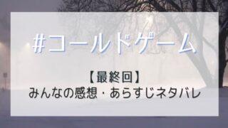 コールドゲーム最終回ネタバレ感想!木村家の愛が溢れた結末に感動と涙!