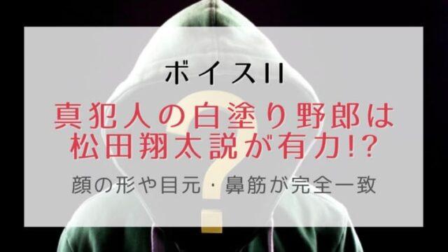 ボイス2の真犯人は松田翔太説が有力!顔の形や目元・鼻筋が完全一致!?
