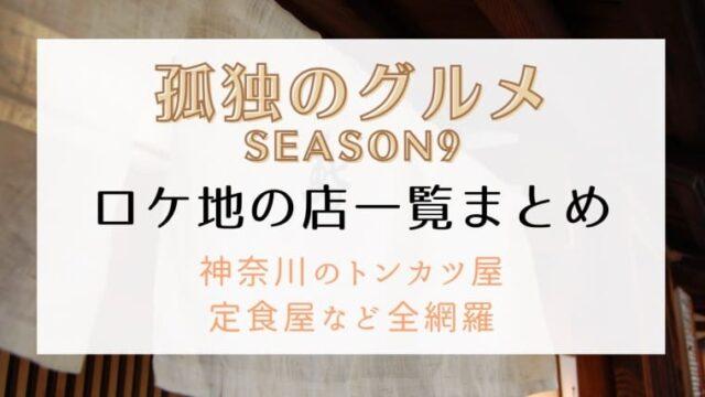 孤独のグルメシーズン9ロケ地の店一覧まとめ!神奈川のトンカツ屋や定食屋など全網羅!