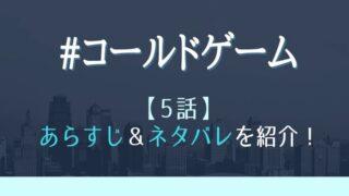 """#コールドゲーム5話あらすじネタバレ!避難所で生きる""""真の強さ""""とは?"""
