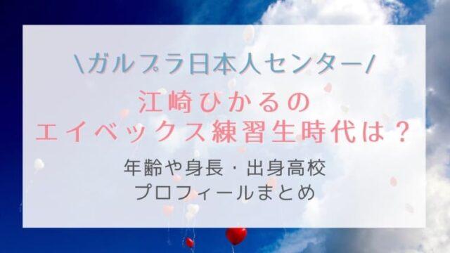 江崎ひかるはエイベックス受講生!年齢や身長・出身高校プロフィールまとめ!