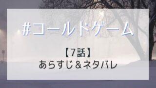 コールドゲーム7話あらすじとネタバレ!翔子と如月の秘められた過去が遂に明かされる!?
