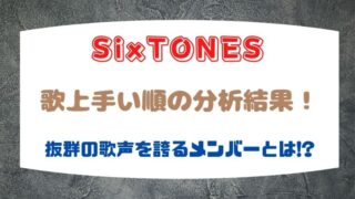 SixTONESの歌上手い順の分析結果がコチラ!抜群の歌声を誇るメンバーは誰?