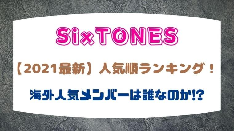 2021最新|SixTONES人気順ランキング!海外人気メンバーが誰かも調査してみた!