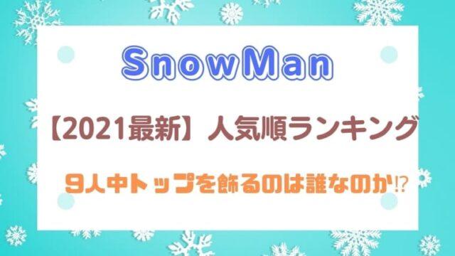 2021最新|SnowManメンバー人気順投票結果