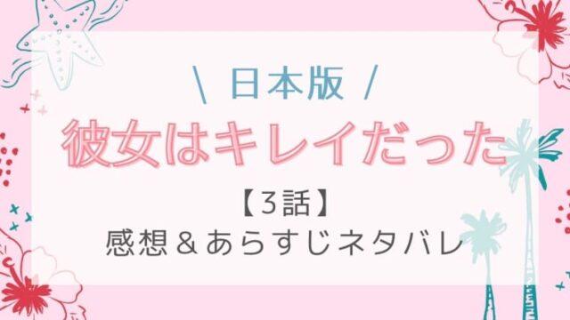 彼女はキレイだった(日本)3話の感想ネタバレ!日本版最悪の声をどう乗り切る!?