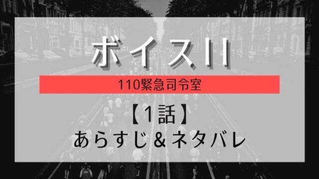 ボイスⅡの1話あらすじとネタバレ!2年ぶりの唐沢✖︎増田バディに感動!