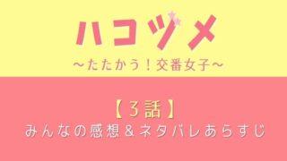 ハコヅメ3話感想やネタバレあらすじ!藤と川合のコンビが最高の癒し…!