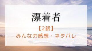 """漂着者2話あらすじネタバレ感想!未来を予期する力に触れると""""死""""!?"""