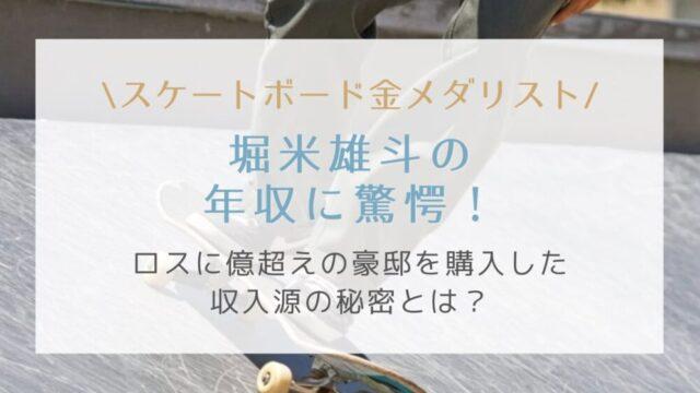 堀米雄斗の年収に驚愕!ロスに億超えの豪邸を購入した収入源の秘密とは?