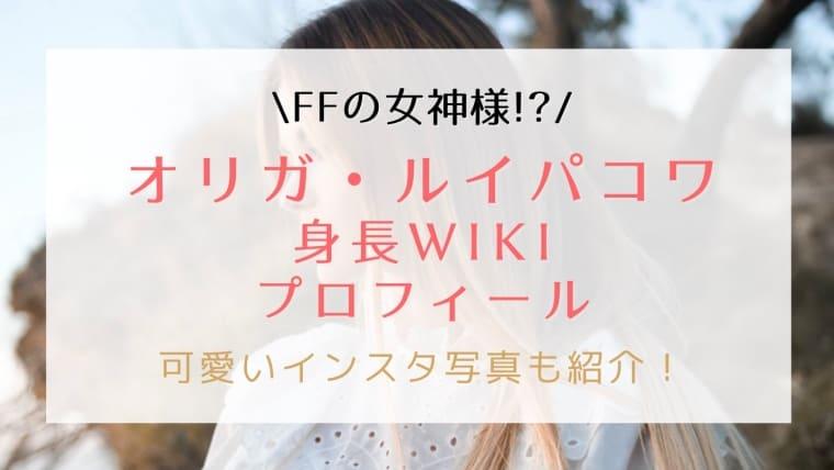 オリガルイパコワ身長wikiプロフィール!女神級に可愛いインスタ写真も紹介!