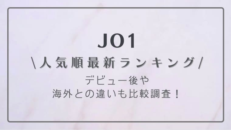 【2021最新】JO1人気順ランキング!デビュー後や海外との違いも比較調査!