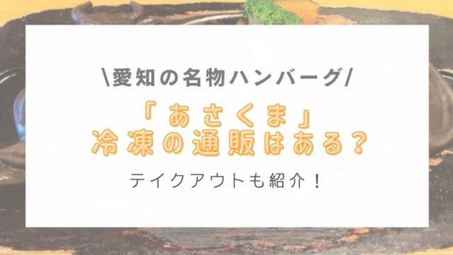ケンミンショー 愛知ハンバーグあさくまは冷凍通販可能?テイクアウトも紹介!【8/26放送分】